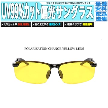 UVカット率99% 偏光 サングラス 黄色 太陽光で色変化