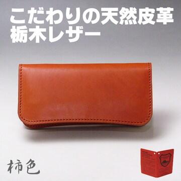 栃木レザー |財布 日本製 長財布 08 オレンジ 柿色 新品