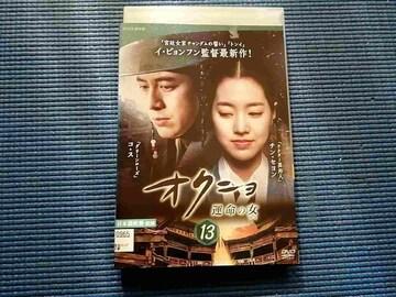 DVD オクニョ 運命の女(ひと) 13巻