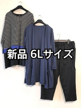 新品☆6L♪薄手カーディガン・チュニック・短めパンツ♪☆d912