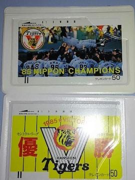 1985優勝記念テレホンカード二枚セット ケース付き未使用品