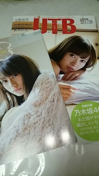 UTB 2015年 2月 乃木坂46 白石麻衣