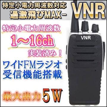 特定小電力 対応 トランシーバー 1台 ワイドFMラジオ 受信可能
