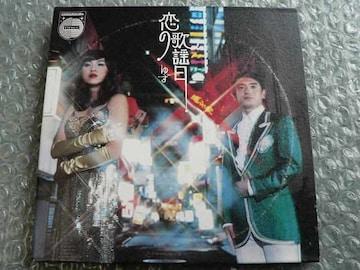 ゆず【恋の歌謡日】全3曲シングルCD/他にも出品中