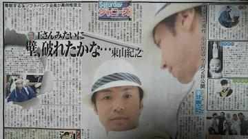 東山紀之◇2011.6.25日刊スポーツ Saturdayジャニーズ