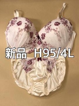 新品☆H95/4L刺繍のキレイなブラ&ショーツ☆m309