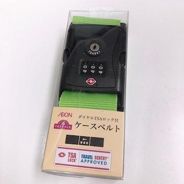 ◆ダイヤルTSAロック付きスーツケースベルト◆新品!!ワンタッチ式バックルベルト★グリーン