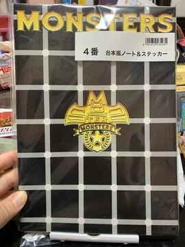 1番くじ☆MONSTER☆台本風ノート&ステッカー