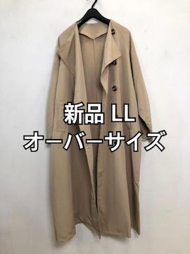 新品☆LL♪ベージュ系♪オーバーサイズノーカラーコート☆f334