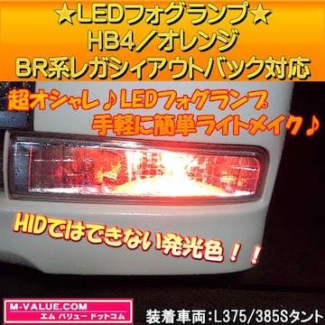 超LED】LEDフォグランプHB4/オレンジ橙■BR系レガシィアウトバック対応