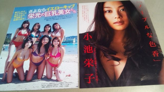 a★小池栄子★グラビア雑誌切抜き・6P。  < タレントグッズの
