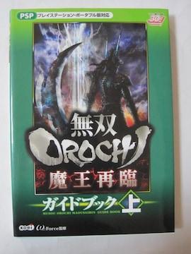 無双OROCHI 魔王再臨 ガイドブック 上