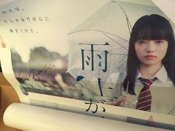 『恋は雨上がりのように』小松菜奈サイン入り非売品ポスター