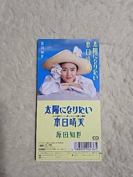 CDs 原田知世 '88/4 太陽になりたい トヨタ カローラCM曲 C/W 本日晴天
