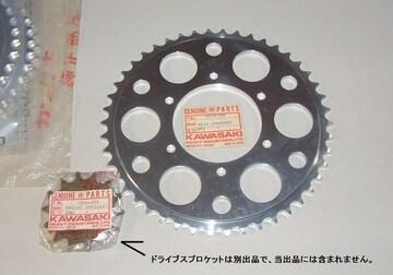カワサキ Vintage MX F5 F8 KITパーツ アルミ・スプロケ 46T
