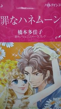 ハーレクインコミックキララ★罪なハネムーン★橋本多佳子