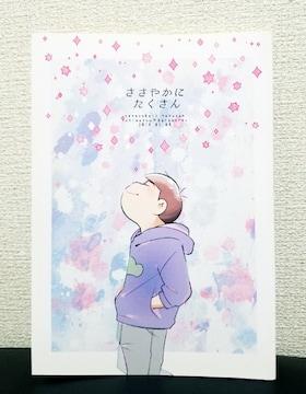☆送料無料☆おそ松さん/同人誌☆ささやかにたくさん☆中古美品