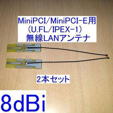 送料込/即決★2.4GHz/5GHz対応 U.FL 内蔵無線LANアンテナ 2本セット