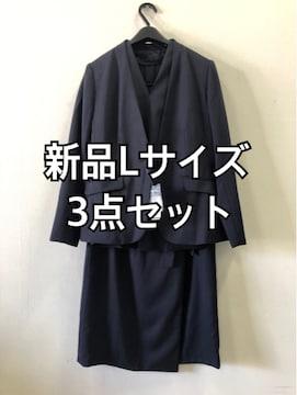 新品☆Lサイズ紺スーツ3点セット仕事もセレブレイトも☆d162