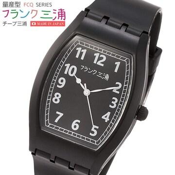 送料無料★フランク三浦 腕時計 チープ三浦ウォッチ FMQ-004