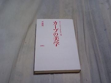 【古本】(広島カープ)カープの美学/迫勝則