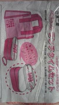 ペコちゃん ランチタイムセット  新品 二段お弁当箱と保冷バック