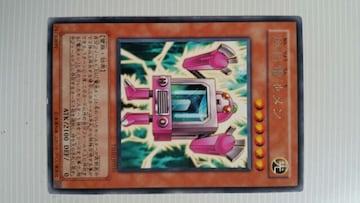遊戯王【光・燃料電池メン】