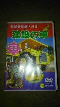 DVDソフト じどうしゃ大好き 建設の車