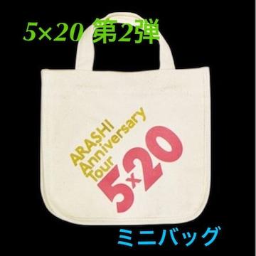 新品未開封☆嵐 5×20 グッズ★トートバッグ