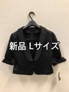 新品☆Lストレッチボレロジャケット黒パーティワンピに☆j321