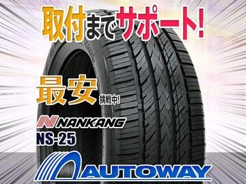 ナンカン NS-25 235/50R17インチ 2本