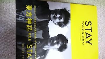 *☆東方神起☆写真集「STAY」!!