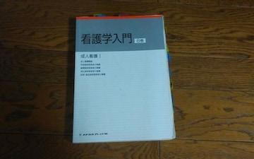 看護学入門8巻 メヂカルフレンド社 定価3200円