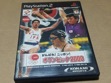 PS2☆がんばれ!ニッポン!オリンピック2000☆KONAMI。