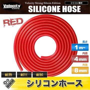 ■シリコンホース 赤 1m 内径4mm外径8mm厚2mm  【SL02-Red】