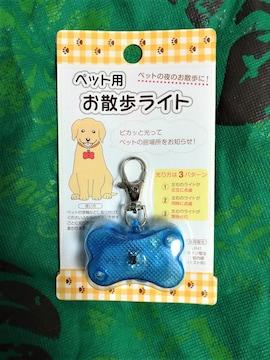ペット用お散歩ライト★LED★ブルー★青★色違いあります♪