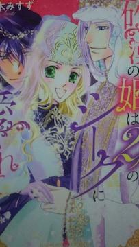 ハーレクインコミックハーモニィ★砂漠の姫は2人のシークに愛されて★佐々木みすず