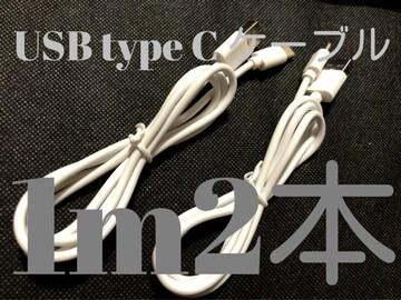 USBタイプCケーブル 1m2本