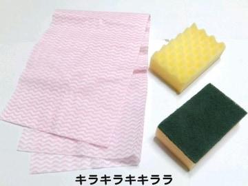 《New》キッチンアイテム★食器洗いに便利なスポンジ2個&布巾/ふきん1枚