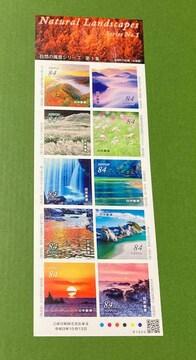 2021 自然の風景【第1集】84円切手1シート★シール式★未使用