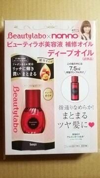 ★non-no×Beautylabo★付録 ビューティラボ美容液 補修オイル ディープオイル