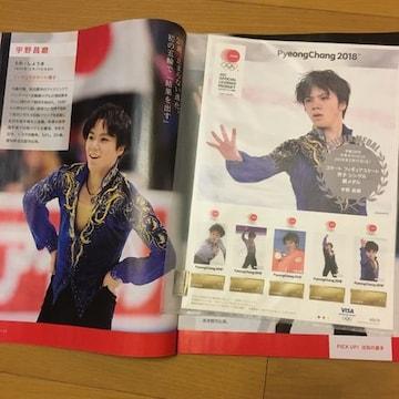 フィギュアスケート 宇野昌磨 記念切手 オリンピックガイド
