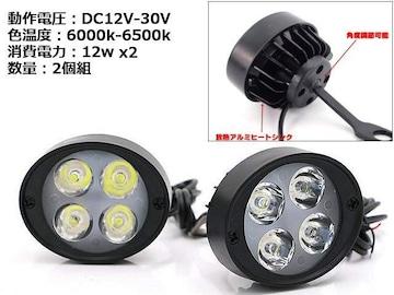 バイク用/LEDフォグランプ アシストランプ ON-OFFスイッチ付/2個