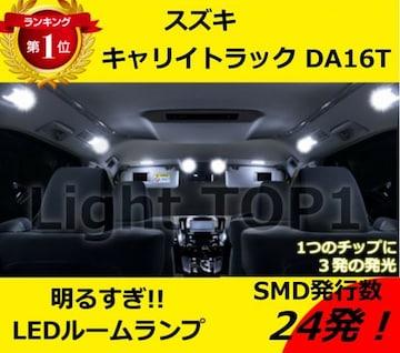 DA16T キャリイトラック(キャリー/キャリトラ) [H25.9〜]LEDルームランプセットSMD