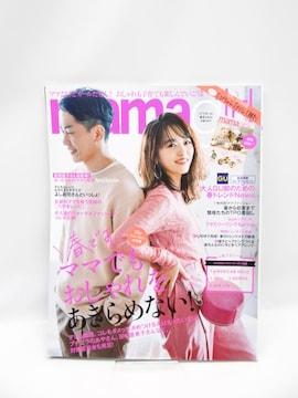 2006 mama girl(ママガール) 2020年 04 月号