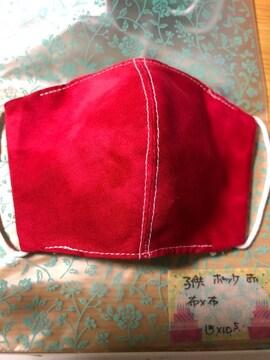 マスクカバー 子供 赤 ポケット付き
