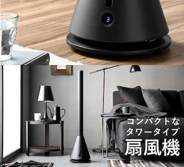 ★おしゃれ★ タワー式扇風機 パワフル ブラック 他カラー有