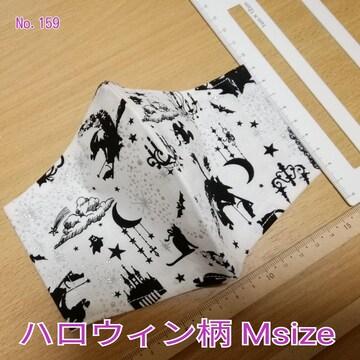 ★大特価★ No.159 ハンドメイド Msize カバー (送料込)