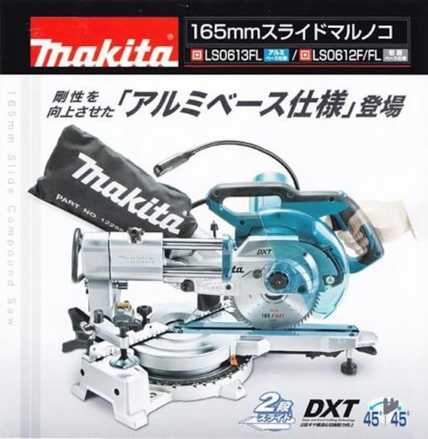 マキタ 165mmスライド丸のこ LS0613FL < ペット/手芸/園芸の