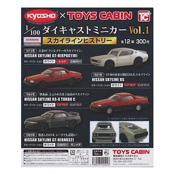 KYOSHO 1/100 ダイキャストミニカー Vol.1 スカイラインヒストリー 全12種セット ガチャポン